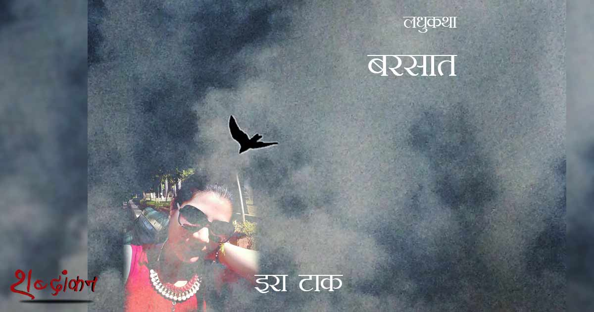 Hindi short story 'Barsat' by Era Tak