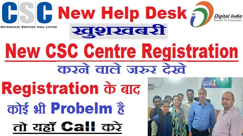 New CSC Centre Registration And Guidelines 2019
