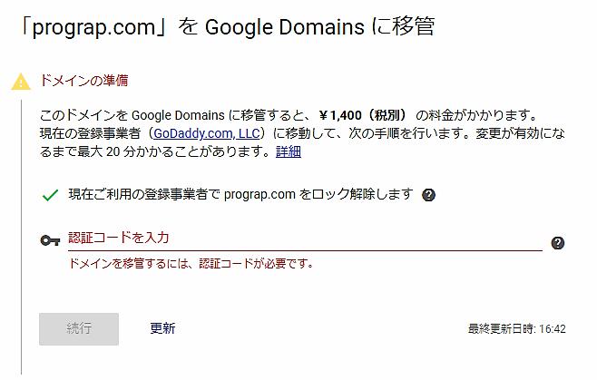 「Google Domains」に認証コードを入力