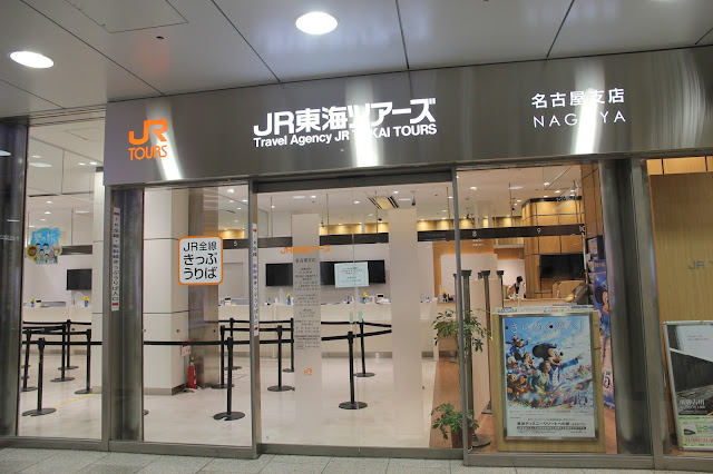 名古屋換票的JR櫃枱。