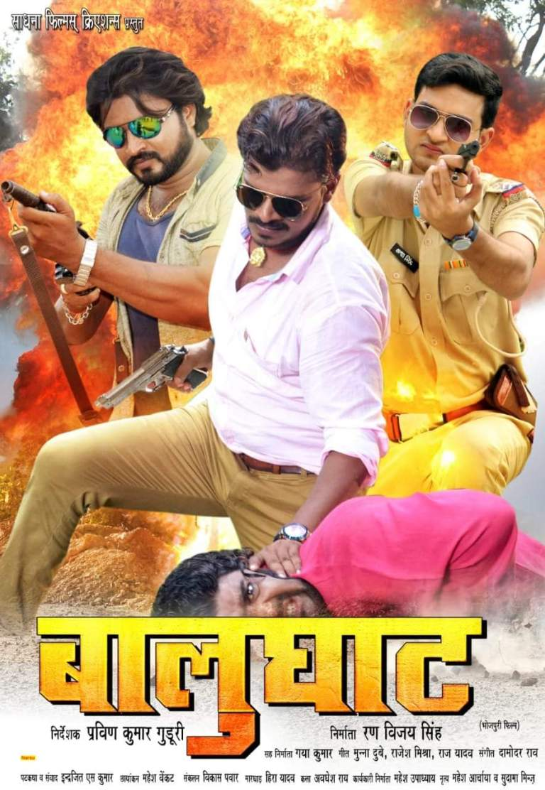 Bhojpuri movie BaluGhat 2019 wiki, full star-cast, Release date, Actor, actress, Song name, photo, poster, trailer, wallpaper