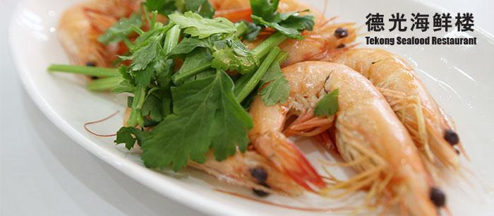 Tekong Seafood