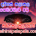 Lagna Palapala Ada Dawase    ලග්න පලාපල   Sathiye Lagna Palapala 2020   2020-02-05