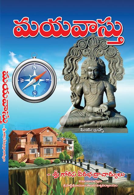మయవాస్తు (గోరస వీరభద్రాచార్య) | Mayavastu (Gorasa Veerabhadracharya) | GRANTHANIDHI | MOHANPUBLICATIONS | bhaktipustakalu