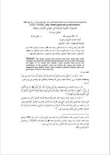 المعجزات النبوية الحسية في غزوتي الأحزاب وتبوك15