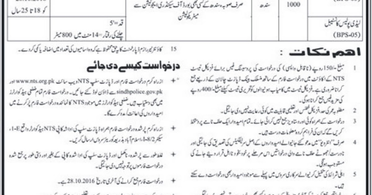 28+ [ Cover Letter For Government Job In Pakistan ] | Admin Amp ...