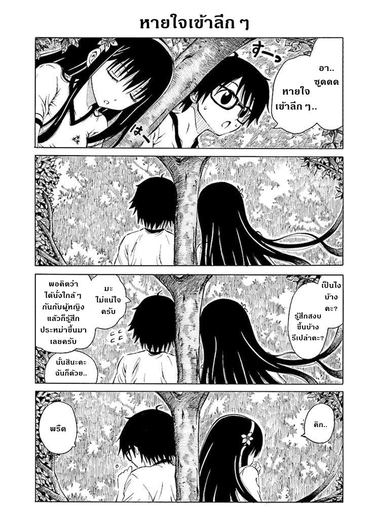 Ki ni Naru Mori-san - หน้า 12