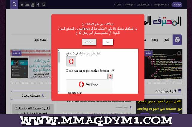 أفضل اداة حجب الاعلانات على لمدونات بلوجر