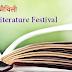 मैथिली साहित्य उत्सव : एहि पार, ओहि पार