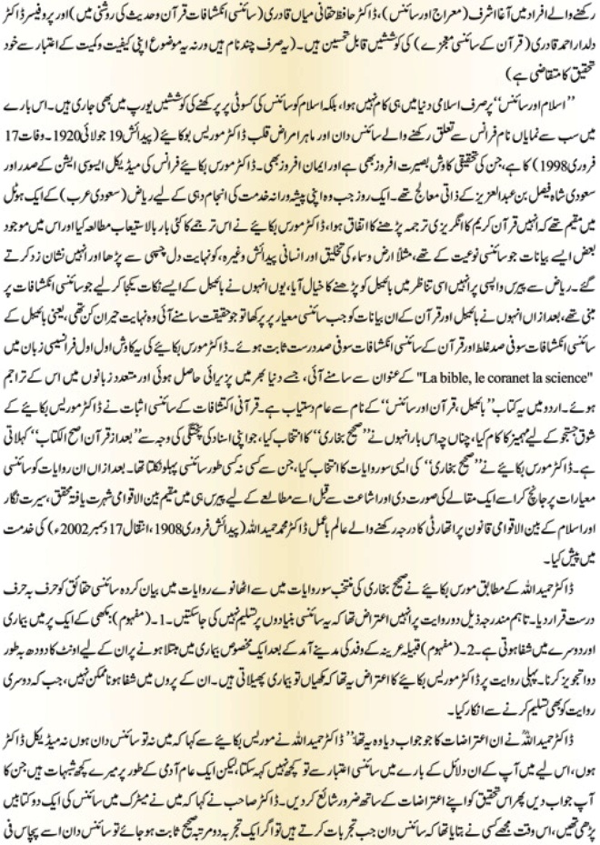 creative writing meaning in urdu creative writing meaning in urdu essay