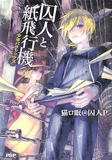 囚人と紙飛行機 少年パラドックス 第01巻 [Shujin to Kamihikoki Shonen Paradox vol 01]
