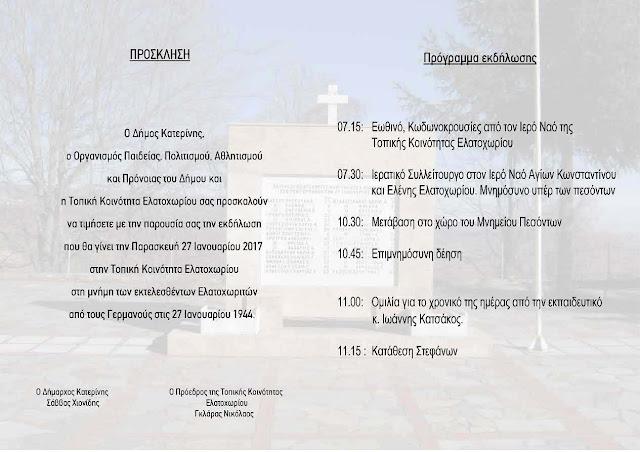 Δήμος Κατερίνης: Εκδήλωση Μνήμης στο Ελατοχώρι