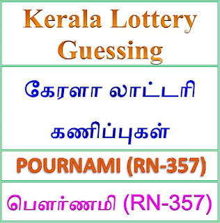 Kerala lottery guessing of Pournami RN-357, Pournami RN-357 lottery prediction, top winning numbers of Pournami RN-357, ABC winning numbers,  16-09-2018 ABC winning numbers, Best four winning numbers, Pournami RN-357 six digit winning numbers, Pournami -lottery-result-today,