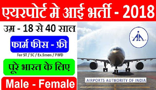 AAI (Airports Authority of India) Recruitment 2018 - Apply Online for 119 Junior Assistant Post
