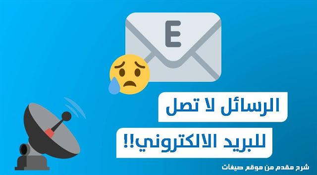 رسائل البريد الالكتروني