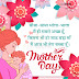 More mothers day images for whatsapp in hindi