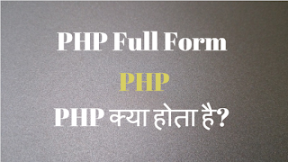 PHP Full Form