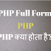 PHP Full Form In Hindi - PHP Meaning हिंदी में