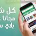 متجر رهيب لتحميل أزيد من 100 تطبيق مدفوع مجانا على بلاي ستور بنقرة زر !