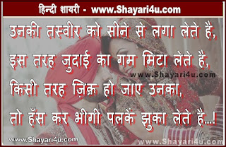 Beautiful Love Shayari for Boys & Girls