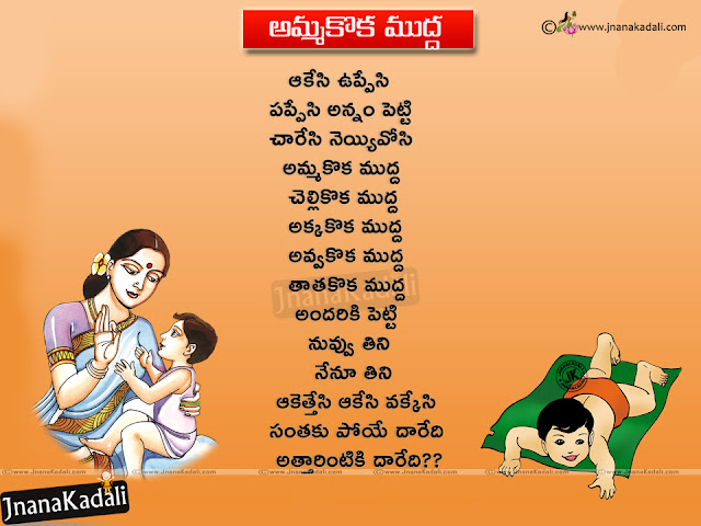 telugu rhymes for nursery school children, Telugu Best Poems on Mother
