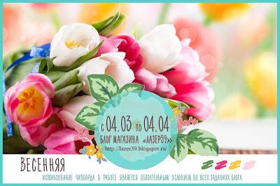 http://lazer39.blogspot.ru/2017/03/blog-post_4.html