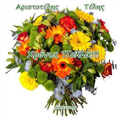 14 Μαΐου 🌹🌹🌹 Σήμερα γιορτάζουν οι: Αριστοτέλης, Τέλης, Θεράπων, Ισίδωρος, Σιδέρης, Ισιδώρα, Δώρα giortazo