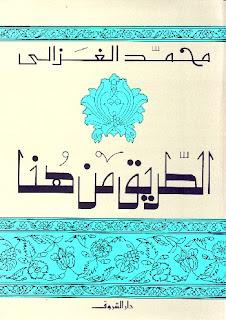 كتاب الطريق من هنا pdf لمحمد الغزالي