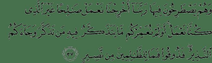 Surat Al-Fathir Ayat 37