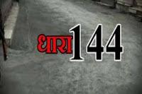Jhabua News- Section 144- जिले में धारा 144 के तहत प्रतिबंधात्मक आदेश जारी