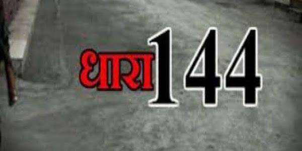 जिले में धारा 144 के तहत प्रतिबंधात्मक आदेश जारी