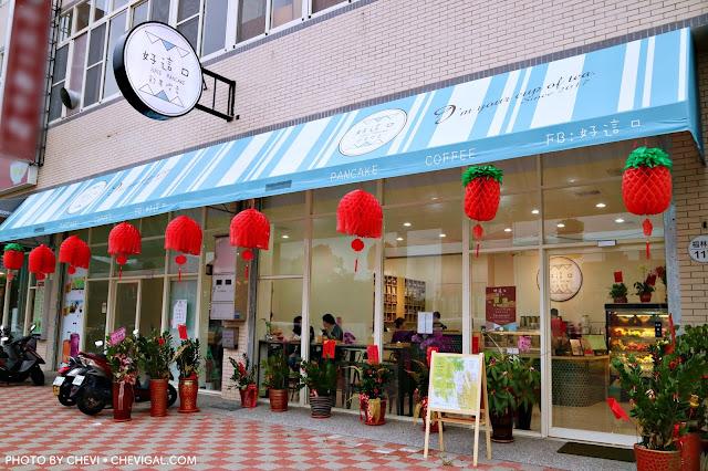 IMG 1653 - 台中西屯│好這口。中科商圈新店再一發。多種清新果汁與下午茶。口味清爽不甜膩