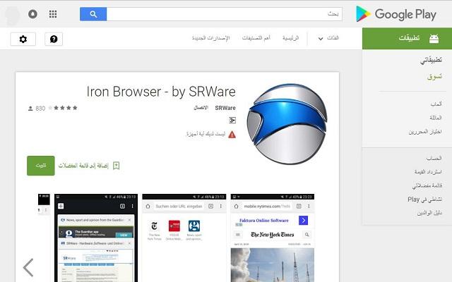 تحميل متصفح الأنترنيت SRWare Iron 67.0.3500.0 للويندوز والأندرويد