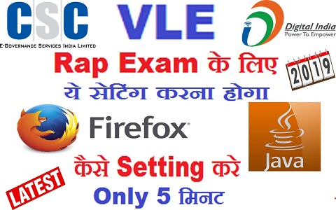 CSC Rap Exam Java Setting 2019