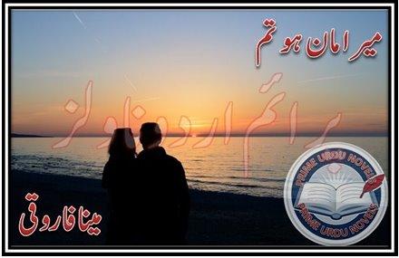 Free downlaod Mera maan ho tum novel by Meena Farooqi pdf
