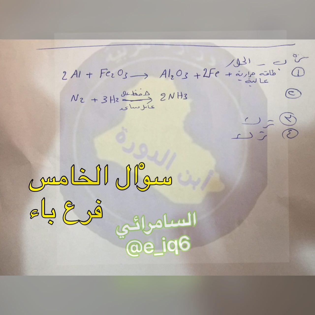 نموذج ورقة الكيمياء مع الحل للصف الثالث متوسط 2017 الدور الاول IMG_20170618_104849