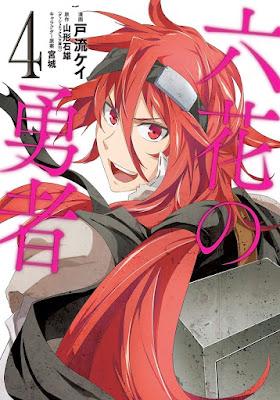 [Manga] 六花の勇者 第01-04巻 [Rokka no Yuusha Vol 01-04] Raw Download