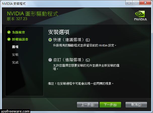 nVIDIA GeForce Drivers 344.11 WHQL - nVIDIA顯示卡驅動程式 - 免費軟體下載