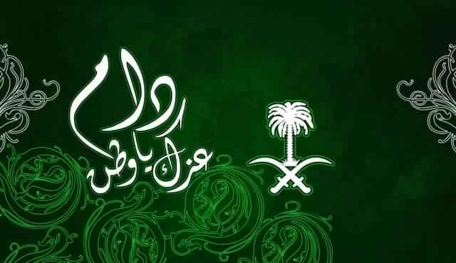 أجمل العبارات عن اليوم الوطني السعودي