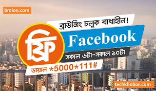 Banglalink-Free-Facebook-6AM-10AM-Dial-5000-111-Everyday-300MB