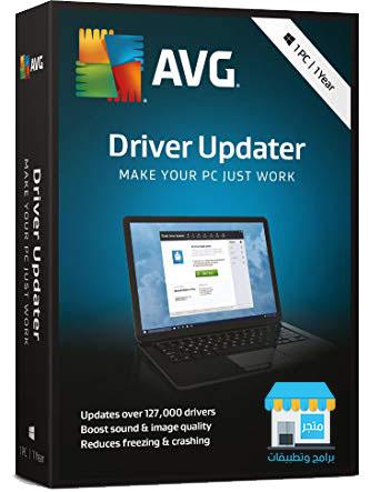 تحميل برنامج AVG Driver Updater 2019 لتحديثات تعريفات اللابتوب