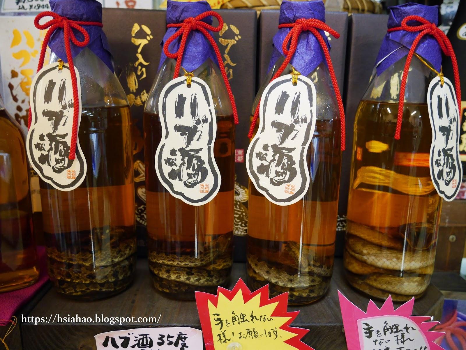 沖繩-美食-名產-伴手禮-Habu酒-毒蛇酒