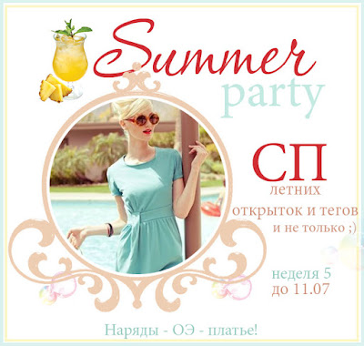 http://alisa-art.blogspot.com/2017/07/summer-party-5.html