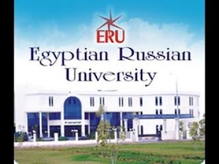 اسعار و مصروفات الجامعة المصرية الروسية 2018 – 2019 Egyptian Russian University