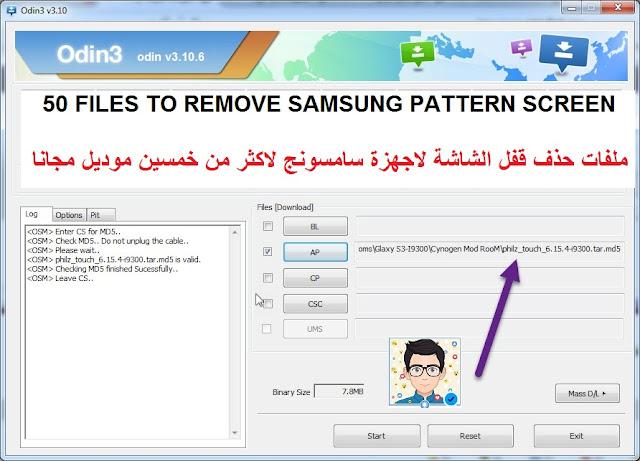 مجموعة ملفات لحذف قفل الشاشة او النمط سامسونج بدون فقدان البيانات لاكثر من خمسين موديل