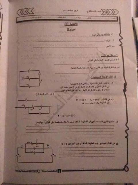 نماذج امتحانات فيزياء للثانوية العامة أ/ محمد عبد المعبود 46092881_1941723319282617_3063899071895830528_n