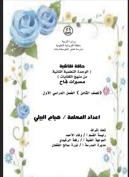 إجابة الوحدة الثانية كفايات في اللغة العربية للصف الثامن