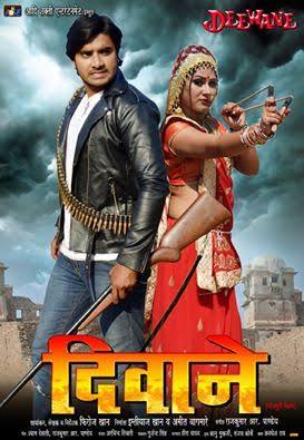 प्रियंका पंडित की फिल्म 'दीवाने ' का ट्रेलर रिलीज़ | Priyanka Pandit's film Deewane tariler released