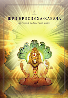 Гададхара Пандит дас (пословный перевод). Шри Нрисимха-кавача