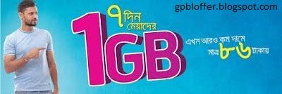 Grameenphone 1GB Internet 86 Tk for 7 Days